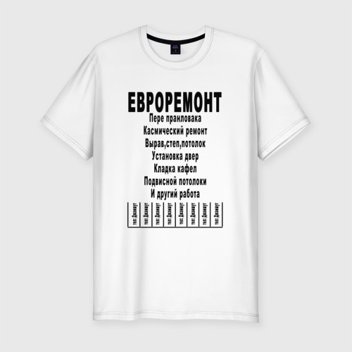 Мужская футболка хлопок Slim Смешные объявления