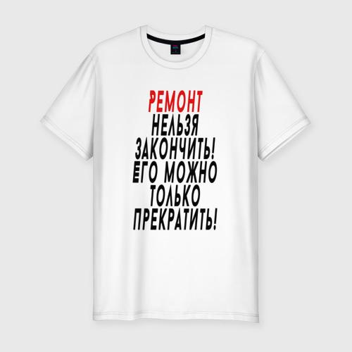 Мужская футболка хлопок Slim Ремонт нельзя закончить!