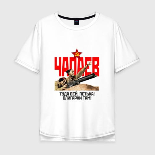 Мужская футболка хлопок Oversize Чапаев и олигархи