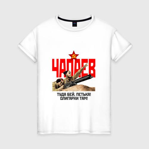 Женская футболка хлопок Чапаев и олигархи