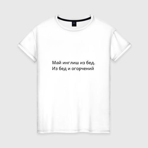 Женская футболка хлопок Май инглиш из бед