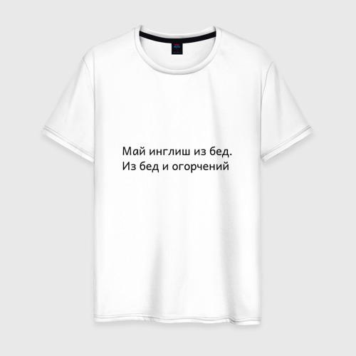 Мужская футболка хлопок Май инглиш из бед
