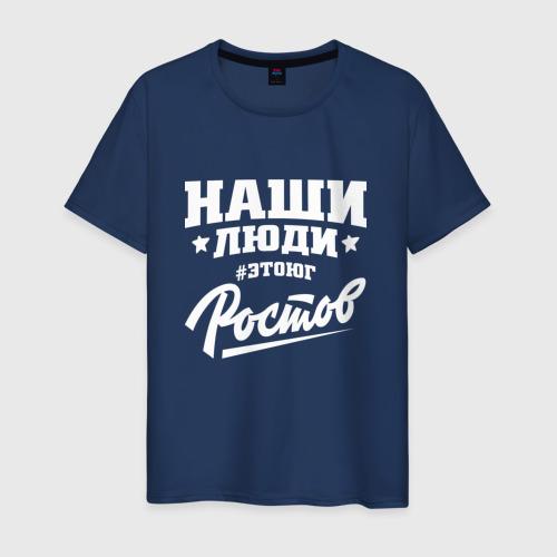 Мужская футболка хлопок Наши Люди Ростов
