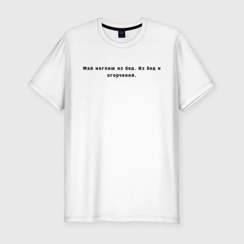 Мужская футболка хлопок Slim Май инглиш из бед