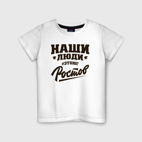 Детская футболка хлопок НАШИ ЛЮДИ РОСТОВ