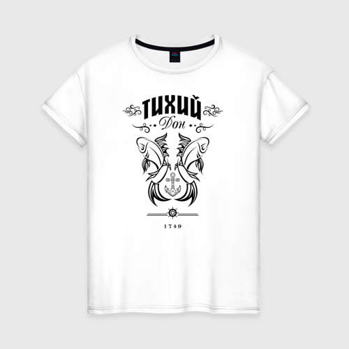 Женская футболка хлопок Тихий Дон