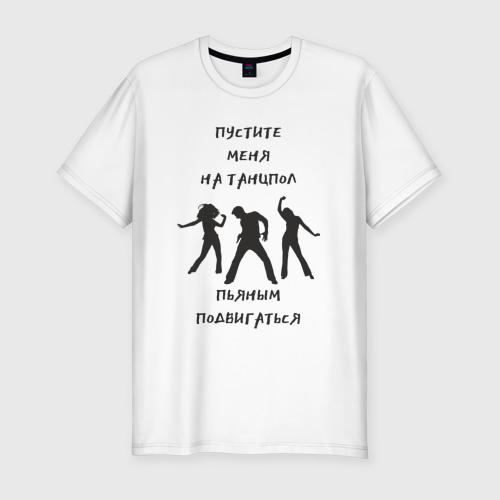 Мужская футболка хлопок Slim Пустите на танцпол