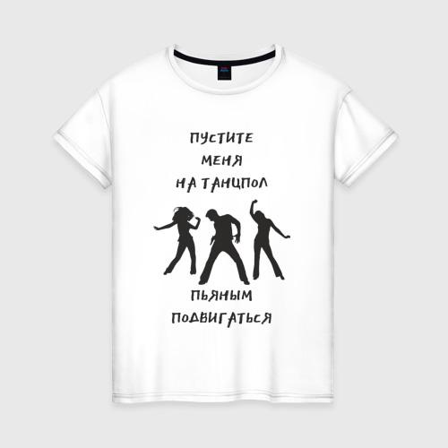Женская футболка хлопок Пустите на танцпол