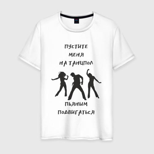 Мужская футболка хлопок Пустите на танцпол