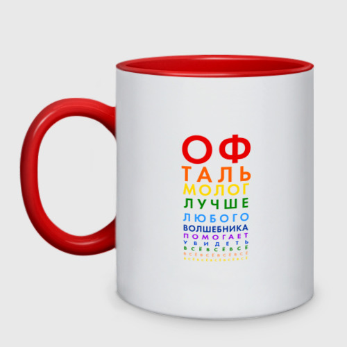 Кружка двухцветная офтальмолог