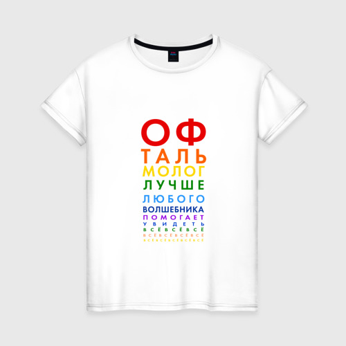 Женская футболка хлопок офтальмолог