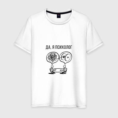 Мужская футболка хлопок Да, я психолог
