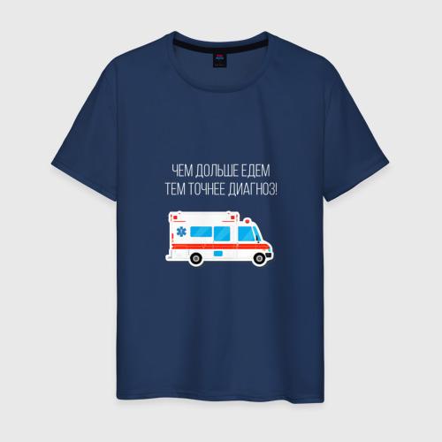 Мужская футболка хлопок скорая
