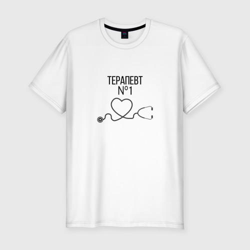 Мужская футболка хлопок Slim Терапевт номер 1