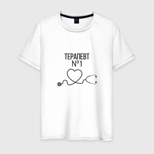 Мужская футболка хлопок Терапевт номер 1