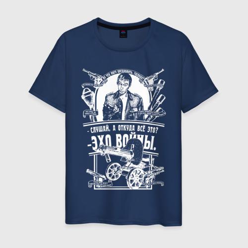 Мужская футболка хлопок Эхо войны. Брат-2