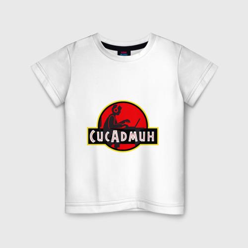 Детская футболка хлопок Системный администратор