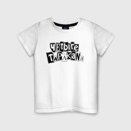Детская футболка хлопок Четыре Таракана