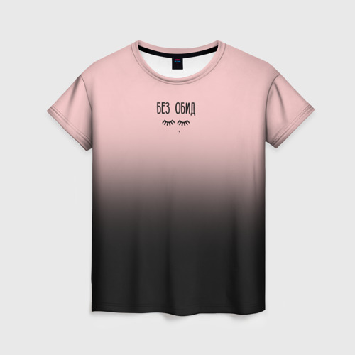 Женская футболка 3D Без обид