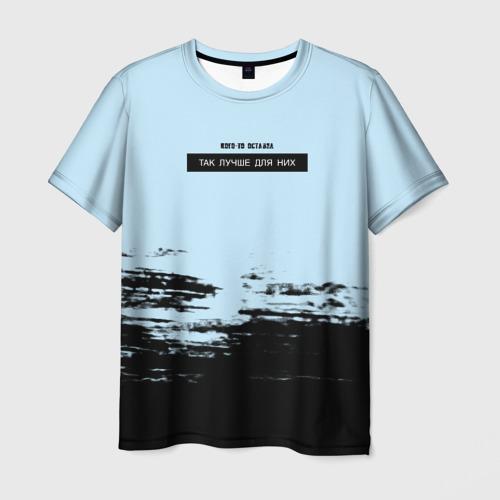 Мужская футболка 3D Оставил