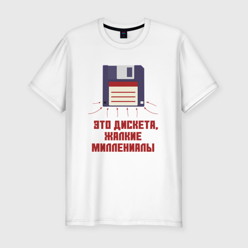 Мужская футболка хлопок Slim Дискета