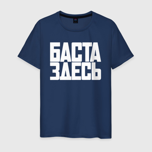 Мужская футболка хлопок Баста здесь белый