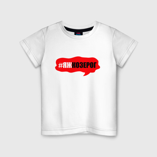 Детская футболка хлопок Козерог