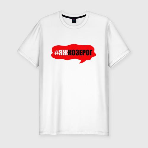Мужская футболка хлопок Slim Козерог