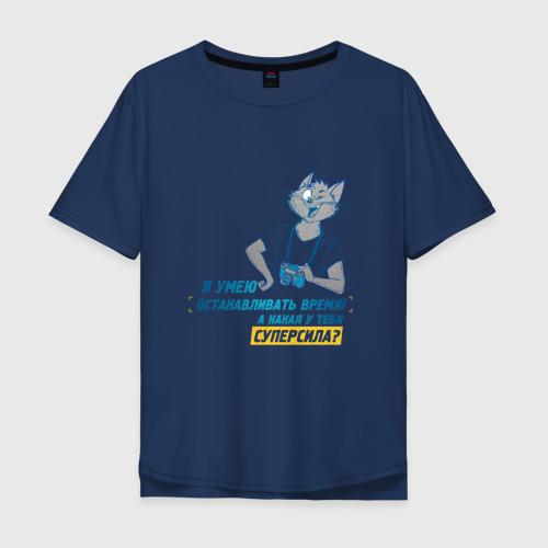 Мужская футболка хлопок Oversize Я умею останавливать время!