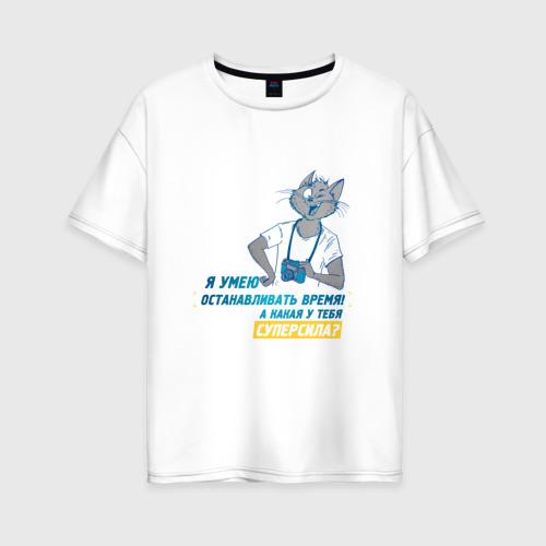 Женская футболка хлопок Oversize Я умею останавливать время!
