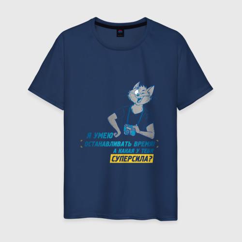 Мужская футболка хлопок Я умею останавливать время!