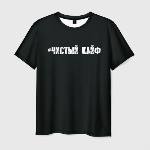 Мужская футболка 3D Чистый кайф