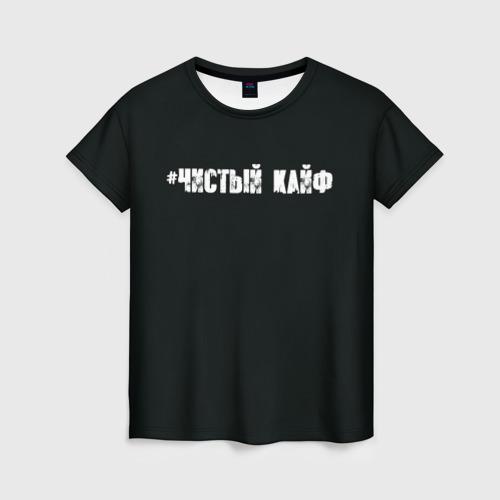 Женская футболка 3D Чистый кайф