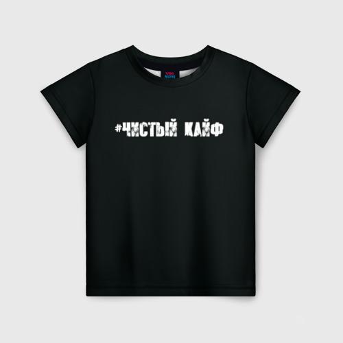 Детская футболка 3D Чистый кайф