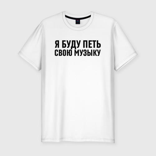 Мужская футболка хлопок Slim Я буду петь свою музыку