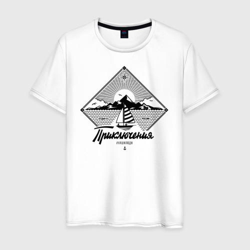 Мужская футболка хлопок Приключения