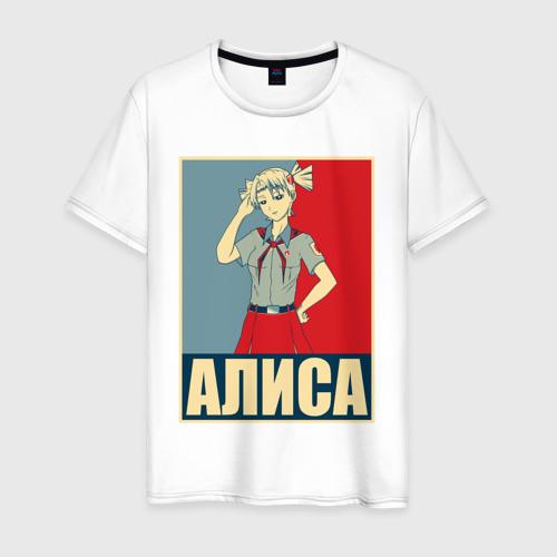Мужская футболка хлопок Бесконечное лето. Алиса