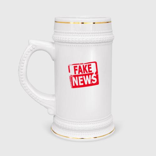 Кружка пивная  Fake News