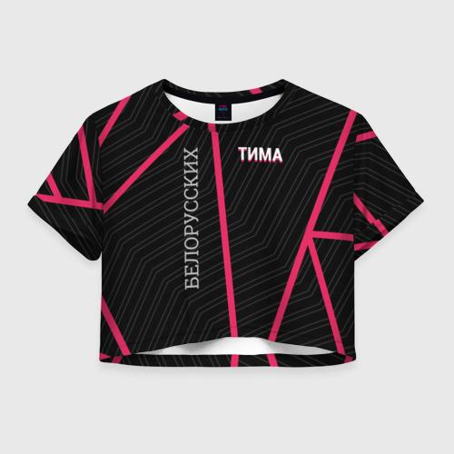 Женская футболка Crop-top 3D Тима Белорусских