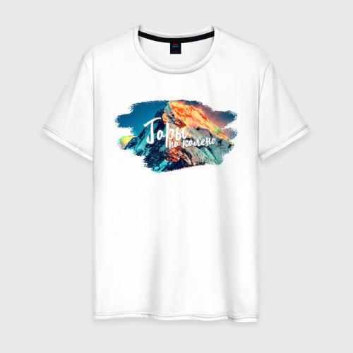Мужская футболка хлопок Горы по колено
