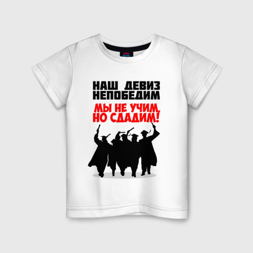 Детская футболка хлопок Мы не учим, но сдадим!