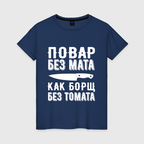 Женская футболка хлопок Повар без мата