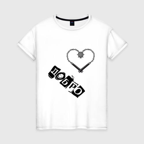 Женская футболка хлопок Добро