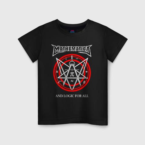 Детская футболка хлопок Математическая пентаграмма