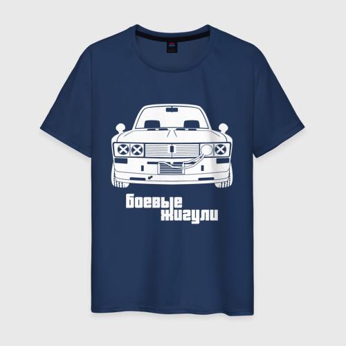 Мужская футболка хлопок Боевые жигули (Ваз 2106)