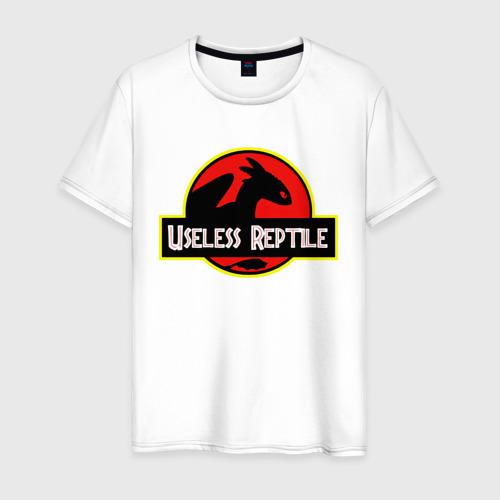 Мужская футболка хлопок Бесполезная рептилия