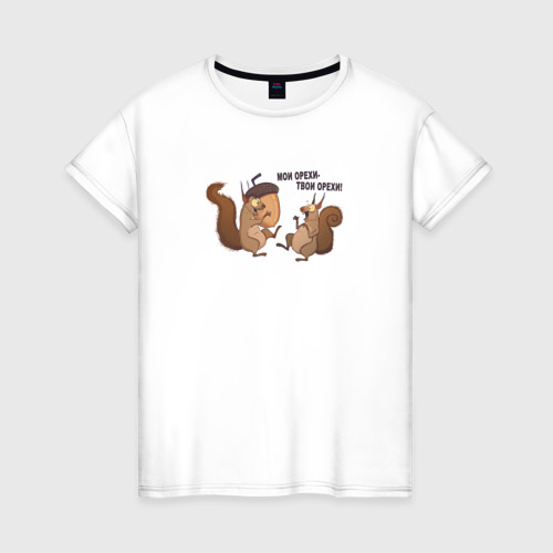 Женская футболка хлопок Мои орехи - твои орехи!