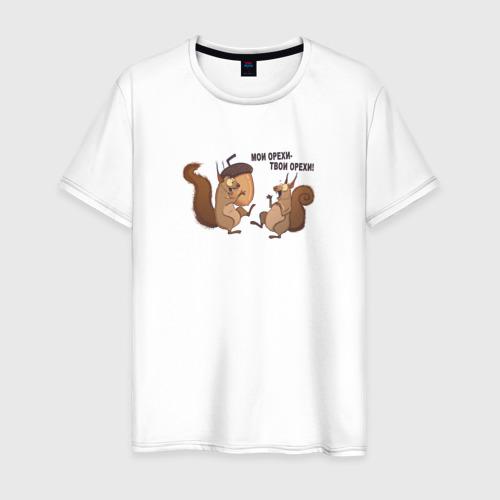 Мужская футболка хлопок Мои орехи - твои орехи!