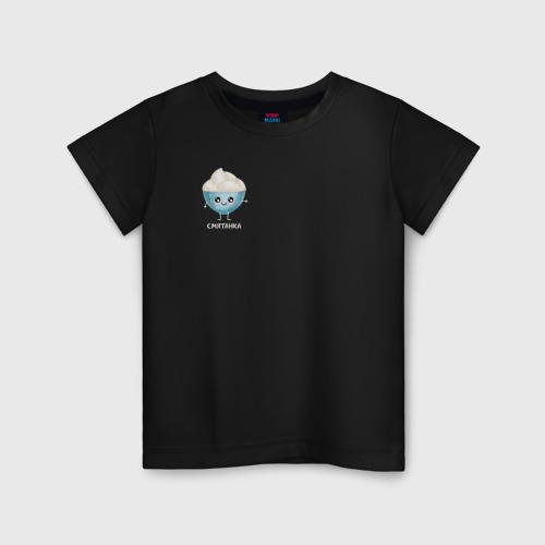 Детская футболка хлопок Смятанка