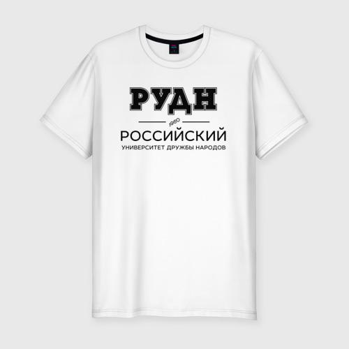 Мужская футболка хлопок Slim РУДН